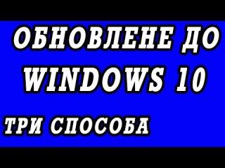 Обновление windows 7, 8, 8.1 до windows 10.  Три способа.