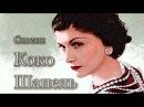 Популярные изречения Коко Шанель (секреты успеха)