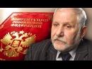 Степан Сулакшин. Жизнеспособность России и Конституция - НЕ СОВМЕСТИМЫ