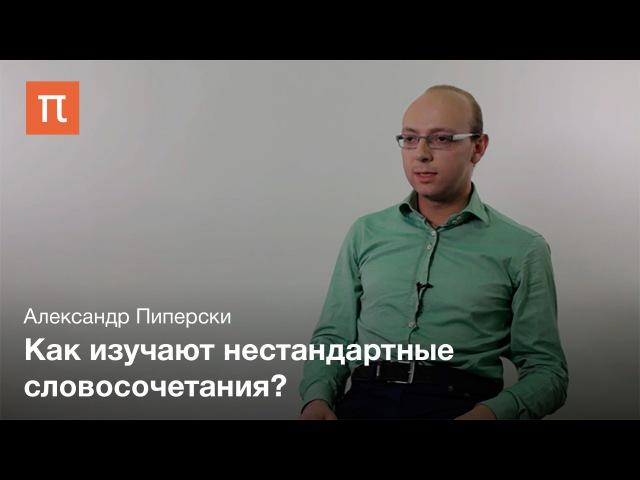 Лексическая сочетаемость - Александр Пиперски