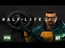 Поиграем в Half Life - прохождение 38 - Иное измерение