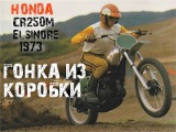 #1 Honda Cr250m Elsinore- гонка из коробки /Honda cr250m Elsinore history