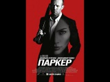 Паркер 2012 Фильм Полная версия HD