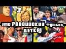 Это российский футбол, детка! 3