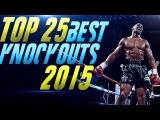 Топ-25 лучших нокаутов в боксе в 2015 году.