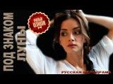 Под знаком Луны (2015). Русские мелодрамы 2015 смотреть онлайн фильм кино сериал