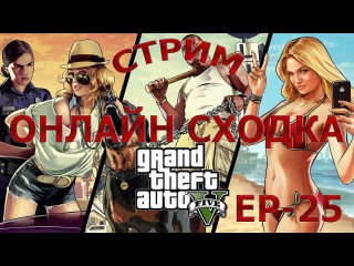 Стрим - GTA5 PC [ ГТА5 ПК ] ОНЛАЙН [EP-25] / Smite [ EP-3 ]