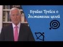 Формирование целей в 7 шагов Стратегическое планирование жизни Брайан Трейси о достижении целей