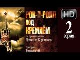 Рок-н-ролл под Кремлем (2013) 2 серия