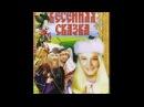 Весенняя сказка / Spring Tale (1971) фильм смотреть онлайн