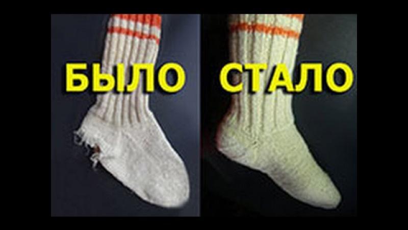Как легко починить носки Вязание носков спицами