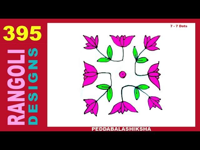 Rangoli | Muggulu | Kolam Design - 395 (Easy 7x7 dots New Year / Sankranthi / Ugadi)