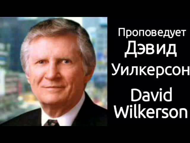 Последователи Иосифа-школа Христа-1 Дэвид Уилкерсон