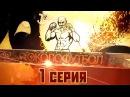 Документальный фильм ОКОЛОФУТБОЛА - 1 серия