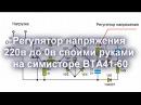 Регулятор напряжения от 220В 380В до 0В Своими руками на симисторе ВТА41 600