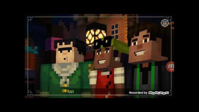 Не полное прохождение I эпизода игры Minecraft Story Mode MCSM 2