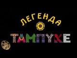 Легенда о Тампуке 4 Ceрия 2004 криминальная комедия