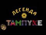 Легенда о Тампуке 8 Ceрия 2004 криминальная комедия