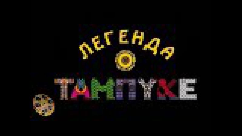 Легенда о Тампуке 1 Ceрия (2004) криминальная комедия