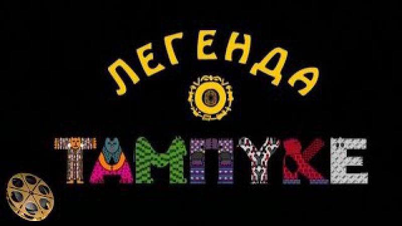 Легенда о Тампуке 6 Ceрия (2004) криминальная комедия