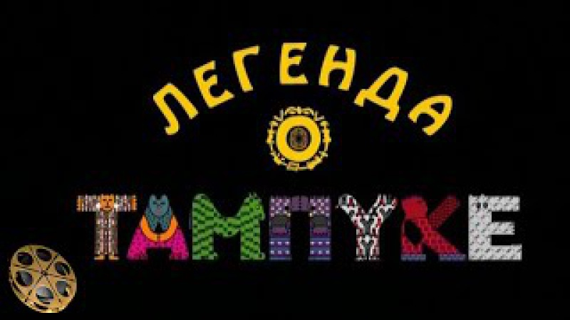 Легенда о Тампуке 4 Ceрия (2004) криминальная комедия