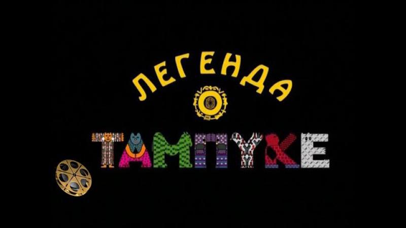 Легенда о Тампуке 7 Ceрия (2004) криминальная комедия