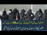 Saudi Arab Main Khawateen Ki Fee Kas  Qeemat - سعودی عرب میں خواتین کی فی کس قیمت 50 ہ&