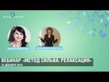 Вебинар Метод Сильва релаксация