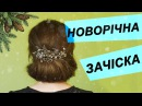 Прически на каждый день на средние длинные волосы своими руками Зачіска на кожен день