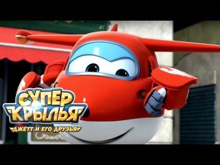 Супер Крылья - Мультфильм про самолеты - | Джетт и его друзья - Рецепт победы - Серия 19