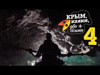 4 серия. На небе только и разговоров, что о море. Крым, каяки, два бомжа.