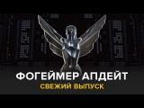 Фогеймер Апдейт: The Game Awards 2015 (4.12.15)