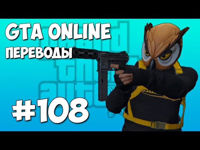 GTA 5 Смешные моменты (перевод) 108 - Летучий Филин и отряд супергероев