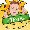 Детские праздники/шары/аниматоры/ ЯРиК/Челябинск