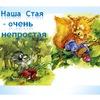 """Стая волчат и белочек дружины """"Кемеровоград""""БПС"""