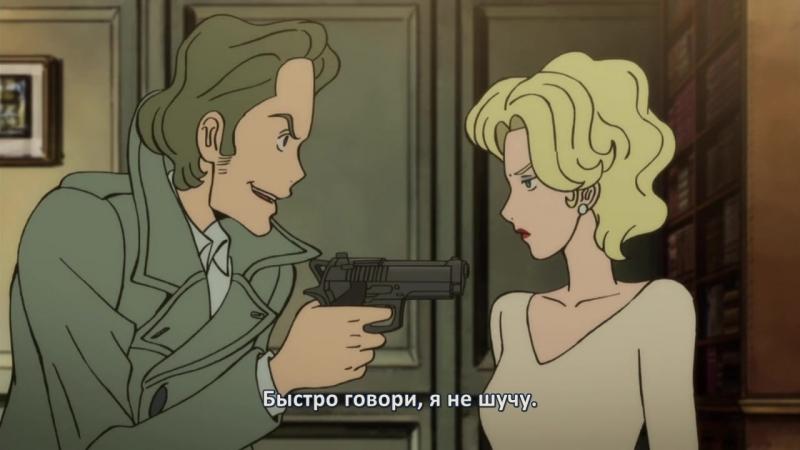 Lupin III (2015) \ Люпен 3 (2015) 6 серия субтитры TimeCraft