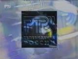 staroetv.su - Заставка (РТР, 1996-1997) Бело-голубая