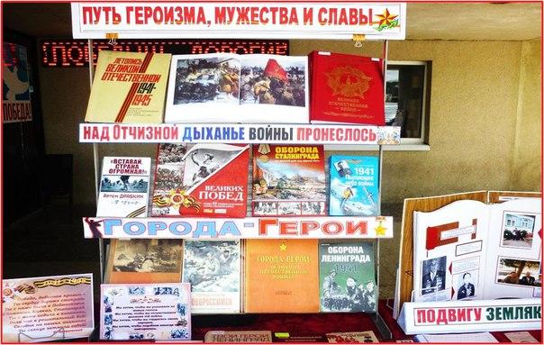 В станице Зеленчукской прошла книжно – иллюстрационная выставка – обзор «Путь героизма, мужества и славы»