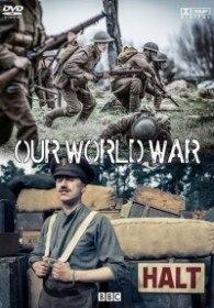 BBC. Наша Первая мировая / Our World War (2014)