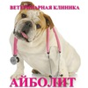 """Ветеринарная клиника """"Айболит"""" (г. Красноармейск"""