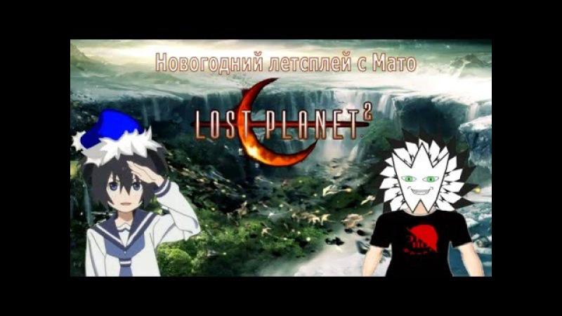 Новогодний лецплей с Мато Lost planet 2 серия 1