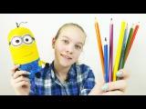 Рисуем карандашом Миньона! Лучшая подружка Саша. Видео для детей.