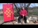 2014_04 ч27 Богумил II тронная речь Ковать Небом Землю