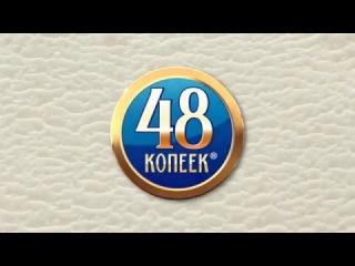 Мороженое 48 КОПЕЕК: в лучших семейных традициях