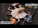 Осьминог из полимерной глины ❤ Морское колье Часть 1 ❤ Полимерная глина ❤ Мастер класс