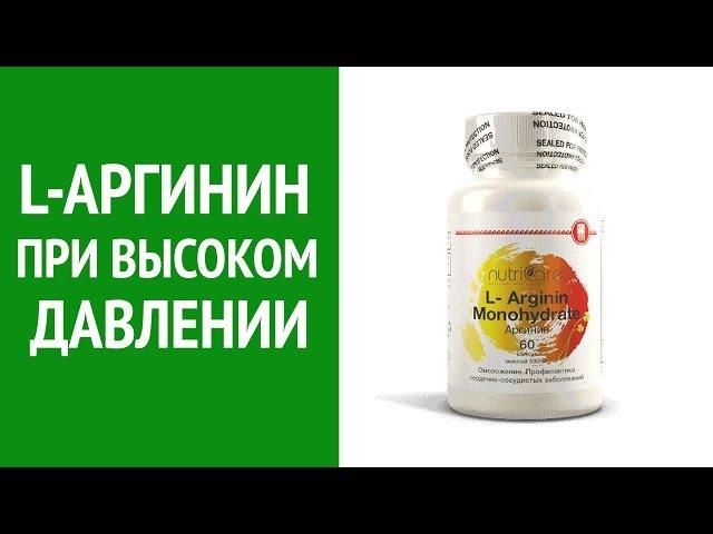 Л-Аргинин (Арго) - таблетки от давления. Как понизить давление?