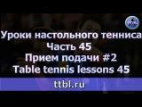 Уроки настольного тенниса  Часть 45  Прием подачи  Table tennis lessons 45