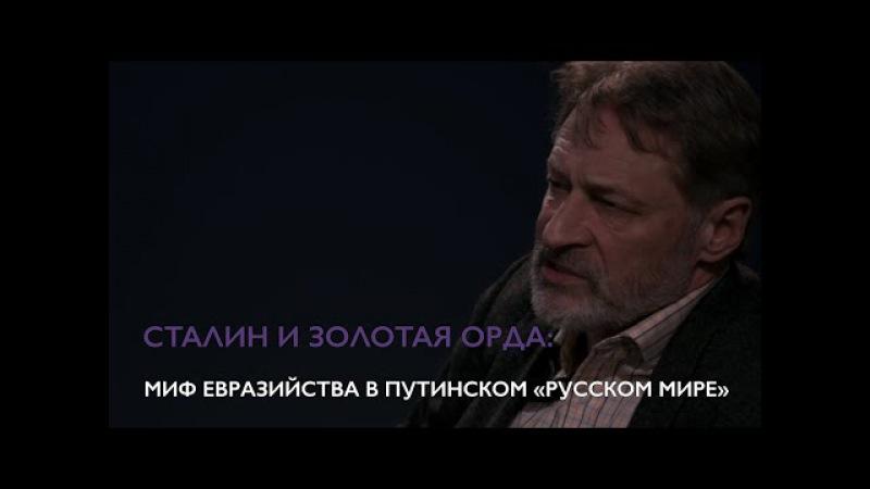 Дмитрий Орешкин: «Путин — гибридный Сталин»