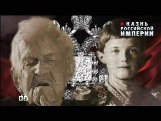 Новые русские сенсации: Казнь российской империи