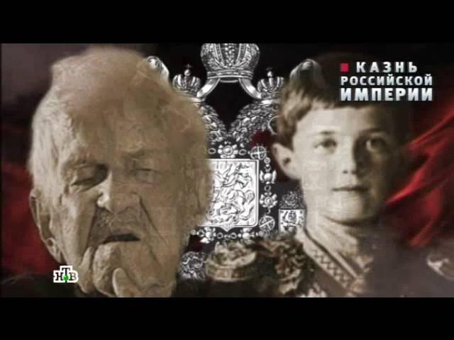 Новые русские сенсации Казнь российской империи НТВ 02 07 2016 г
